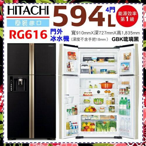 來電現價更便宜【日立家電】精品琉璃時尚594公升4門電冰箱《RG616》原廠促銷贈好禮