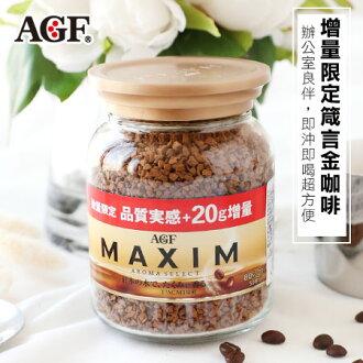 增量限定 日本 AGF Maxim 箴言金咖啡 100g 金罐 箴言咖啡 咖啡 即溶咖啡 沖泡飲品 沖泡【N102612】