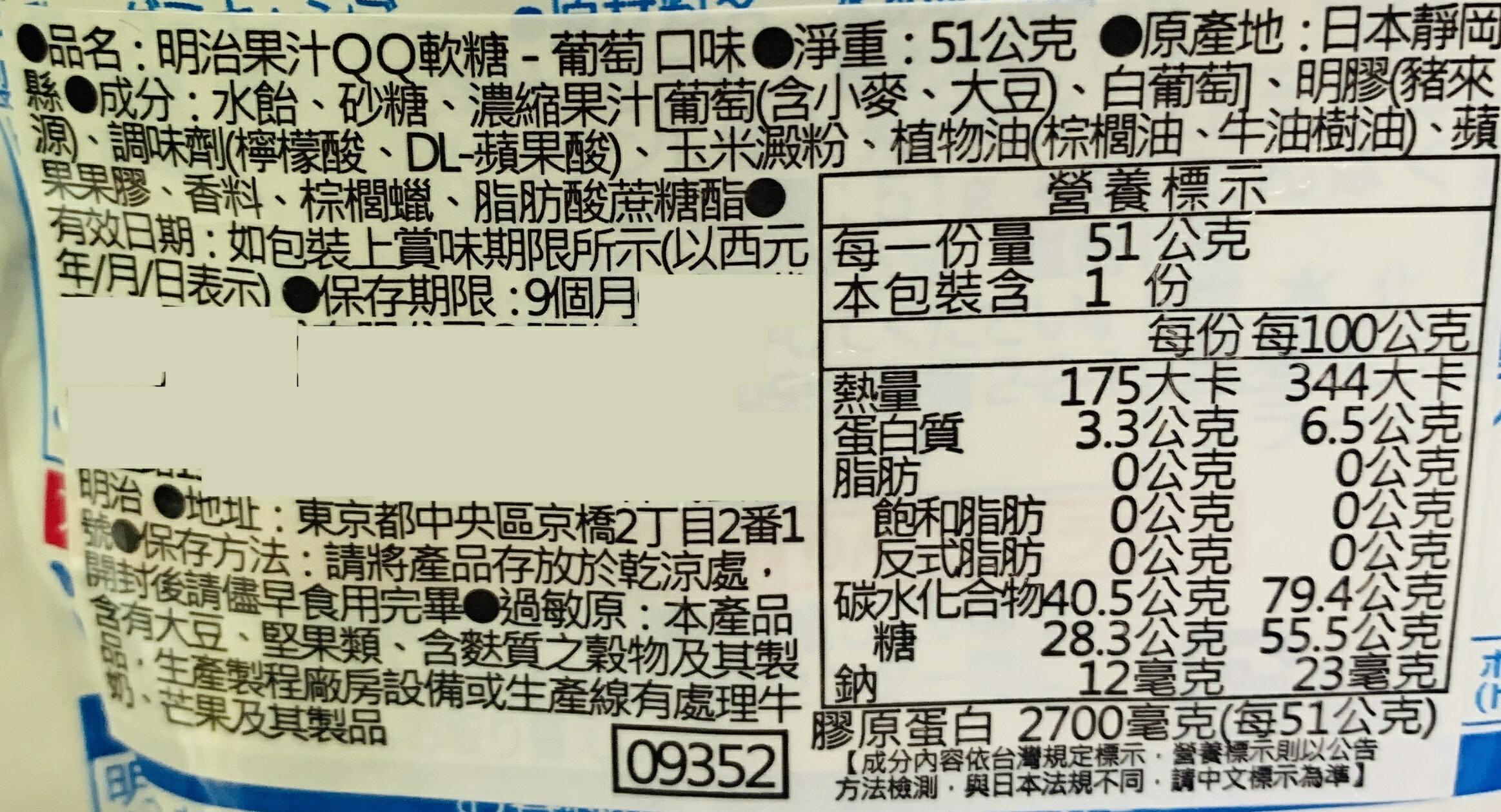 [SNACKS MAP零食地圖]日本 明治  MEIJI  葡萄果汁軟糖  草莓軟糖  QQ   果汁添加  日本軟糖 果汁軟糖   全館399 超取免運