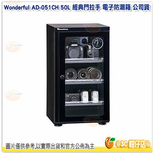Wonderful AD~051CH 50L 門拉手 電子防潮箱 貨 乾燥箱 防潮櫃 溼度
