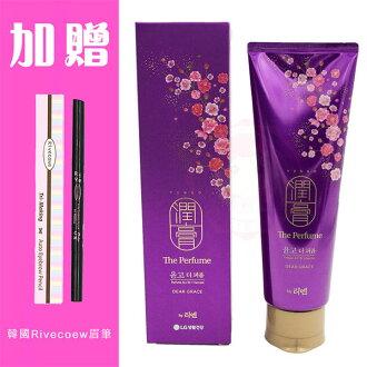 LG香水誘惑潤膏 紫色潤膏 250ml 【庫奇小舖】