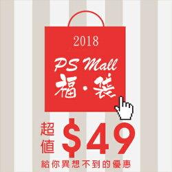 PS Mall 一組二件 超值福袋 日韓女裝 洋裝 短袖長袖上衣 裙子 褲子