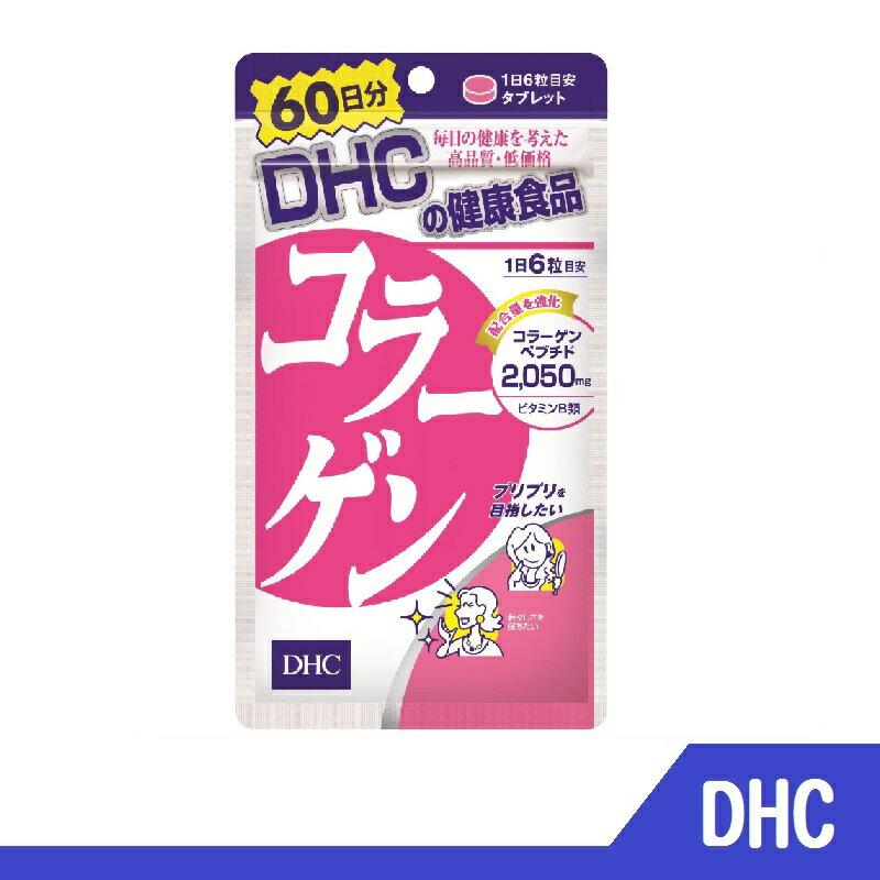 日本代購 DHC 膠原蛋白 60日份 360粒/袋 【RH shop】日本代購