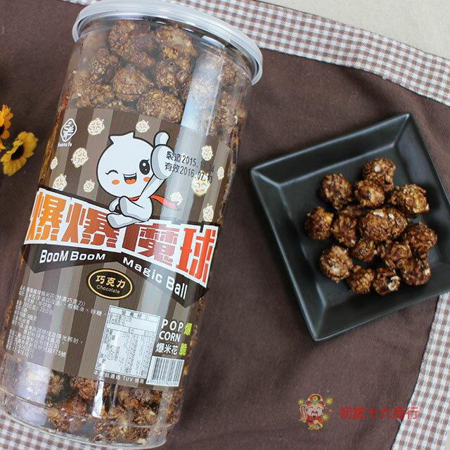 【0216零食會社】爆爆魔球爆米花(特濃巧克力)200g