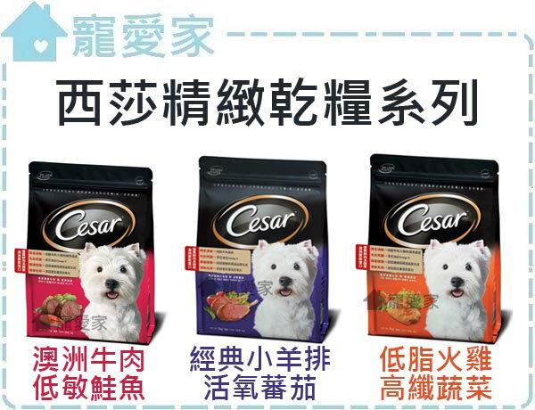 ☆寵愛家☆西莎Cesar精緻乾糧系列1KG,優質狗飼料三口味可選擇