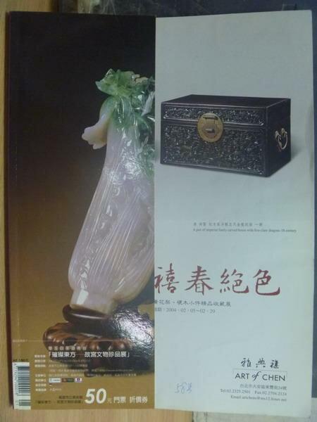 【書寶二手書T2/雜誌期刊_YHB】典藏古美術_2004/1月_翠玉白菜璀璨高雄等