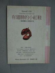 【書寶二手書T1/翻譯小說_NAD】有翅膀的小紅鞋:三歲漢娜向人間說再見_林師祺, 瑪莉亞
