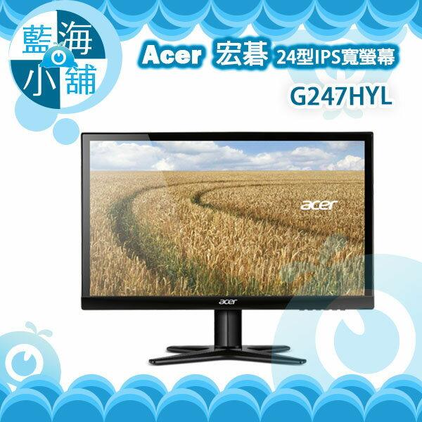 acer 宏碁 G247HYL 24型IPS寬螢幕 電腦螢幕 (不閃屏濾藍光)