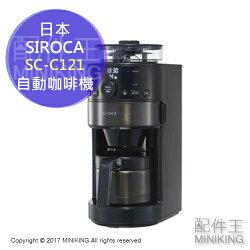 【配件王】日本代購 SIROCA SC-C121 全自動咖啡機 研磨咖啡機 磨豆機 免濾紙 美式 黑咖啡