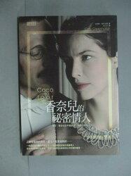 【書寶二手書T2/翻譯小說_HDQ】香奈兒的祕密情人_李之年, 克里斯格林浩爾