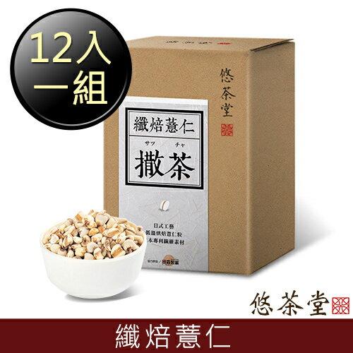 悠茶堂 撒茶(纖焙薏仁) 批發特惠價 12包2400