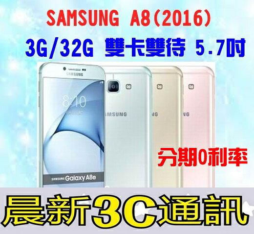 [晨新3c]Samsung A8(2016) 32G 藍/粉/金