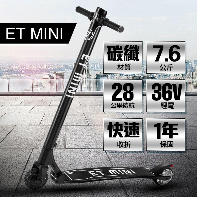 【 OKAI 】ET MINI 碳纖維 36V鋰電 LG電芯 LED燈 快速折疊 搭配APP功能 智能電動滑板車(買再送摺疊車)