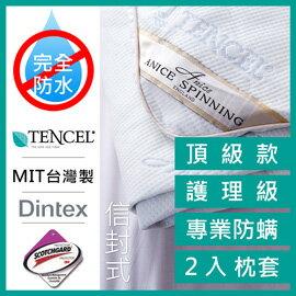(免運)3M專利 護理級 天絲100%防水床包式保潔枕套/二入 (A-nice)