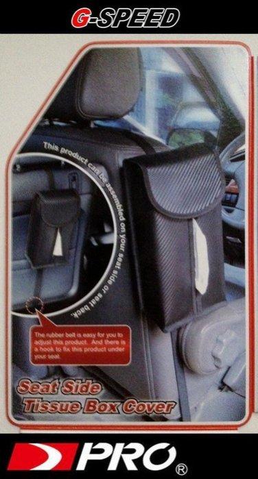 權世界@汽車用品 G-SPEED汽車座椅側面頭枕吊掛式CARBON碳纖紋面紙盒 面紙套 PR-45