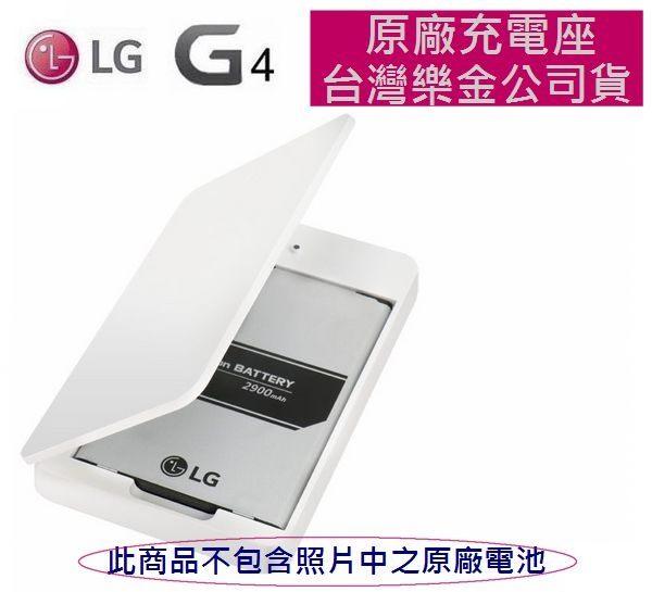 LG G4【原廠座充】G4 H815 D815、G4 Stylus H630【BC-4800】台灣樂金公司貨