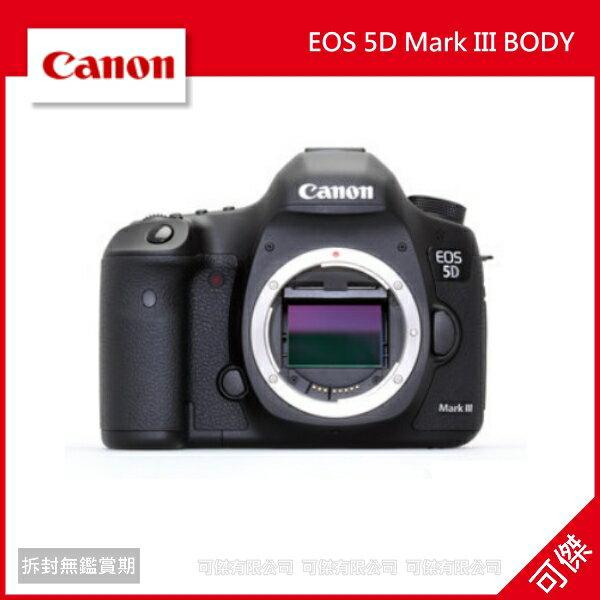 可傑 Canon EOS 5D Mark III BODY 主機 全片幅機皇 5DIII