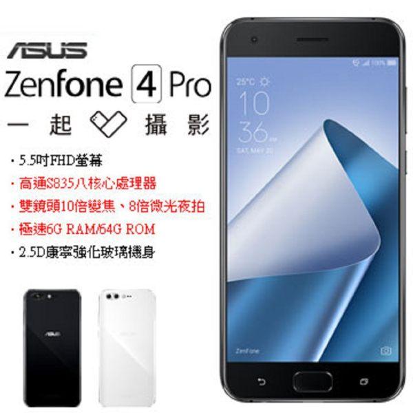 ASUSZenFone4ProZS551KL(6G64G)智慧手機2選1色(色號:黑色白色)加贈黑人專業護齦抗敏感牙膏120g