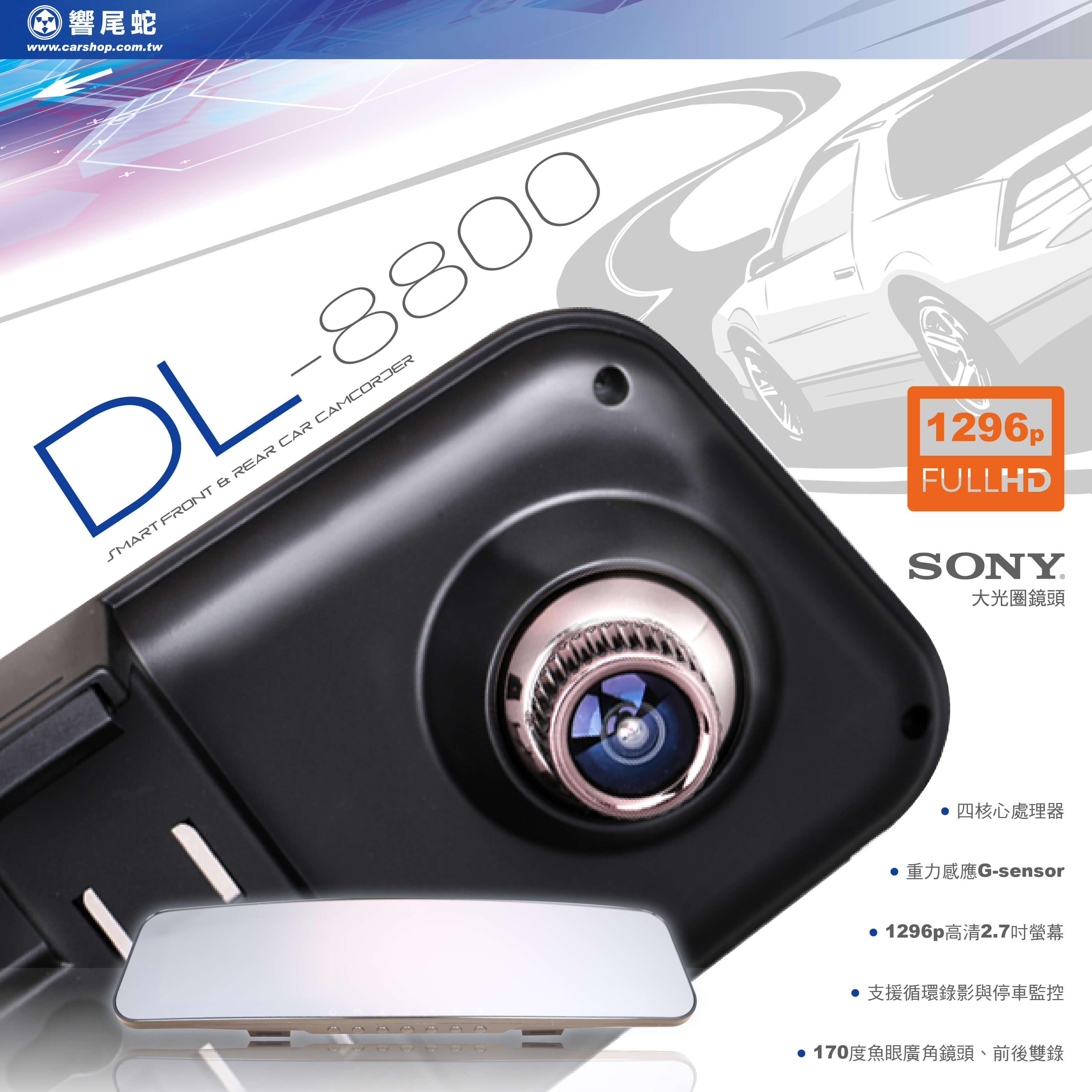 送16G卡『 響尾蛇 DL-8800 』8800/ 後視鏡+GPS固定測速器+行車記錄器+前後鏡頭/紀錄器/1296P/4核心/4.5吋螢幕/160度/另售Mio R58