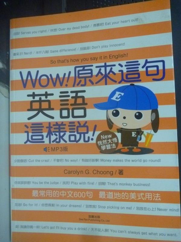 【書寶二手書T8/語言學習_LMJ】Wow!原來這句英語這樣說!_Carolyn G. Choong_附光碟