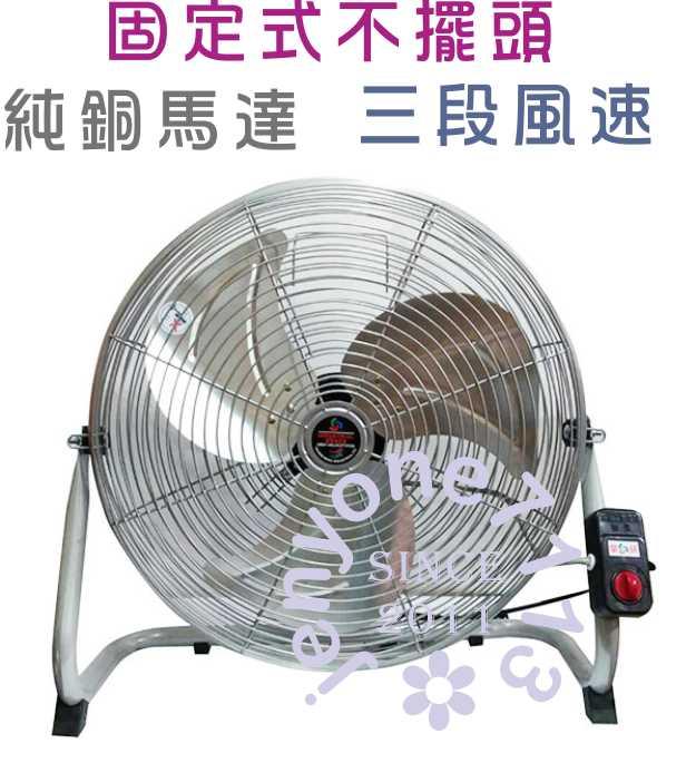 <br/><br/>  台灣製造【金展輝】18吋工業桌扇 (鋁葉)固定式不擺頭 A-1813<br/><br/>