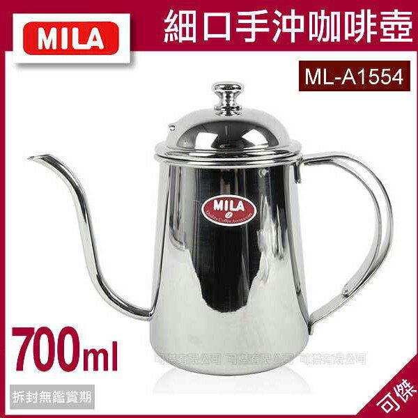 可傑 MILA  ML-A1554  細口手沖咖啡壺  細嘴壺 手沖壺 咖啡壺 700cc  手沖咖啡專用 鏡面優美質感