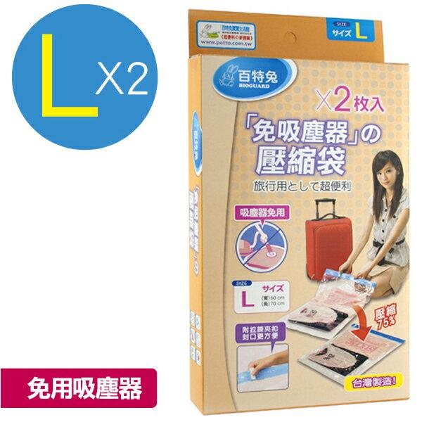 百特兔免吸塵器壓縮袋2入L^(約50x70cm^)  VB7439 手捲式 壓縮袋