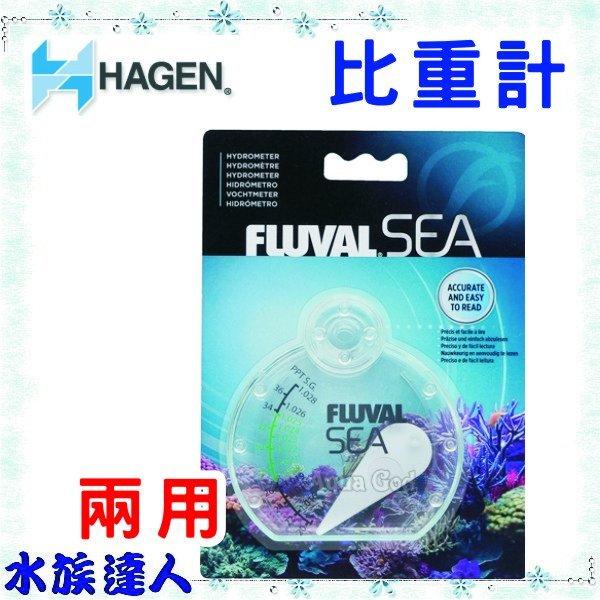 ~水族 ~~海水用品~赫根HAGEN富濾霸FLUVAL~比重計^(兩用^) HG~1435