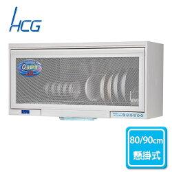 **下殺7折** HCG和成 懸掛式 烘碗機80cm/BS8000RS 免費基本安裝(離島及偏遠鄉鎮除外)