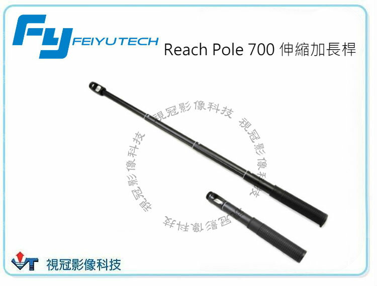 ~視冠台中~Feiyu 飛宇 Reach Pole 700 伸縮加長桿 適用 summon plus SPG系列 G5