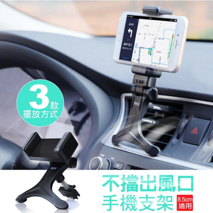 車用不擋冷氣出風口手機支架 車用 不擋冷氣 出風口車用冷氣出風口 6吋 手機