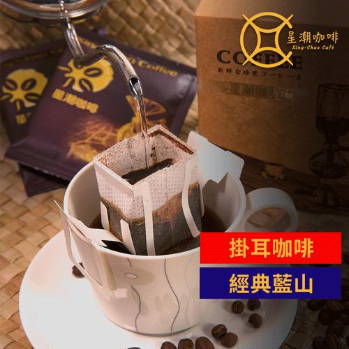 掛耳咖啡-經典藍山(12g/1入)【星潮咖啡】
