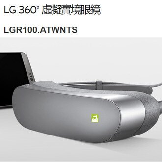 LG 360° 虛擬實境眼鏡(LGR100.ATWNTS)◆G5專用/最輕巧的VR….適用於TYPE C機型
