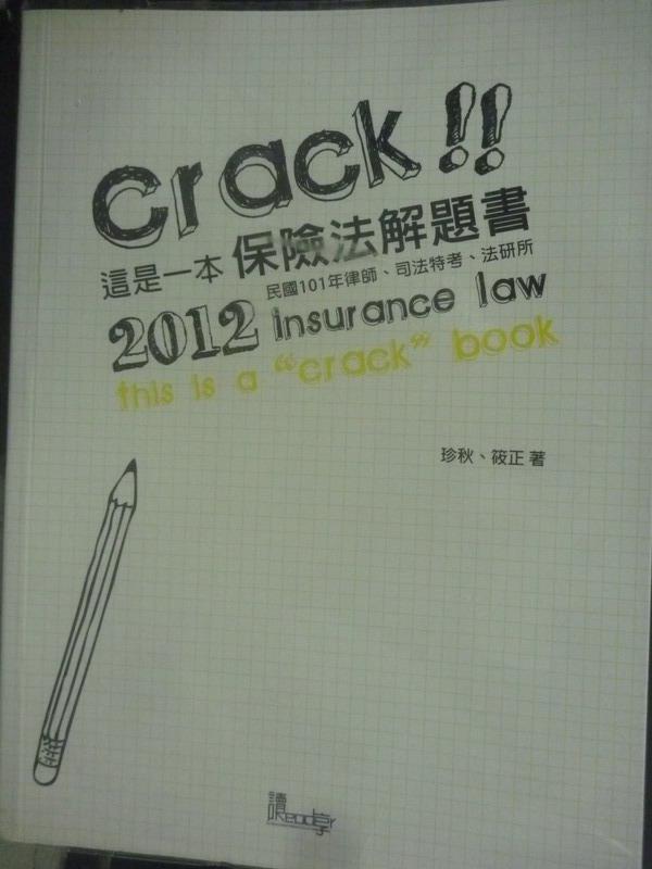 【書寶二手書T5/進修考試_WFA】這是一本保險法解題書_珍秋、筱正