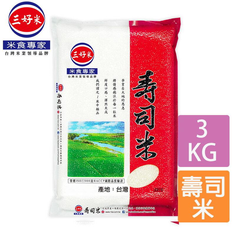 【三好米】壽司米(3Kg) 0