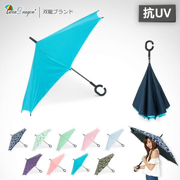 【雙龍牌】新式C型握把。雙層防潑水反向傘。車用防曬傘防風傘站立傘晴雨傘A5842B