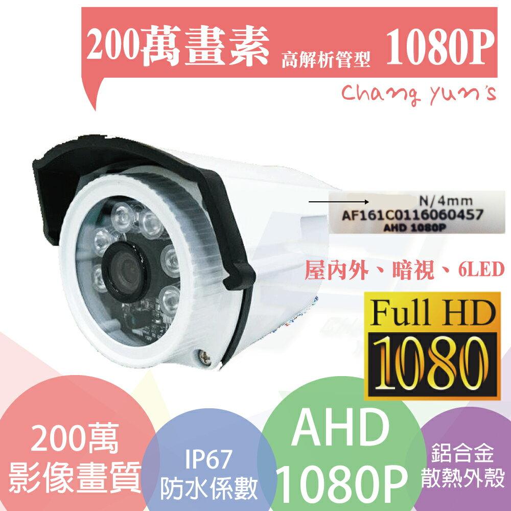 高雄/台南/屏東監視器 AHD 200萬畫素/1080P CMOS image sensor/紅外線彩色攝影機