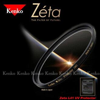[享樂攝影] Kenko Zeta 超薄框保護鏡 UV鏡 58mm 廣角鏡必備! 24mm 85mm 100mm macro 18-55mm 55-250mm canon sony 公司貨 究極版濾鏡