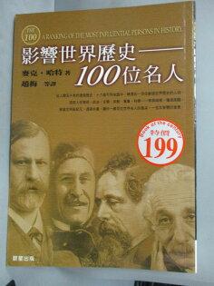 【書寶二手書T1/傳記_JJY】影響世界歷史100位名人_麥克‧哈特