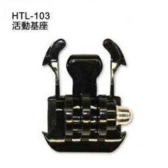 """活動基座(HTL-103)GOPROSJ400050006000可用""""正經800"""""""