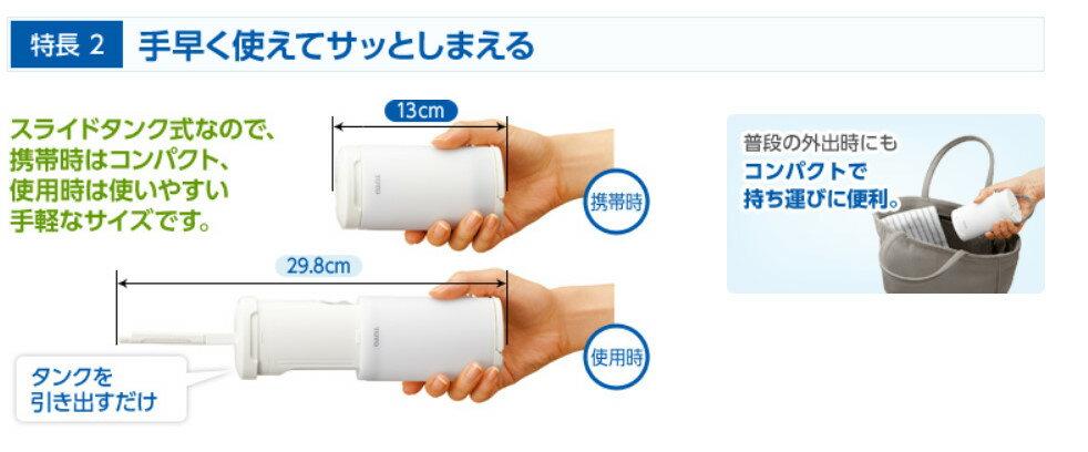 日本製【TOTO】YEW350 攜帶型洗淨器 / 沖洗器 免治馬桶 / 屁屁洗淨器 附收納袋
