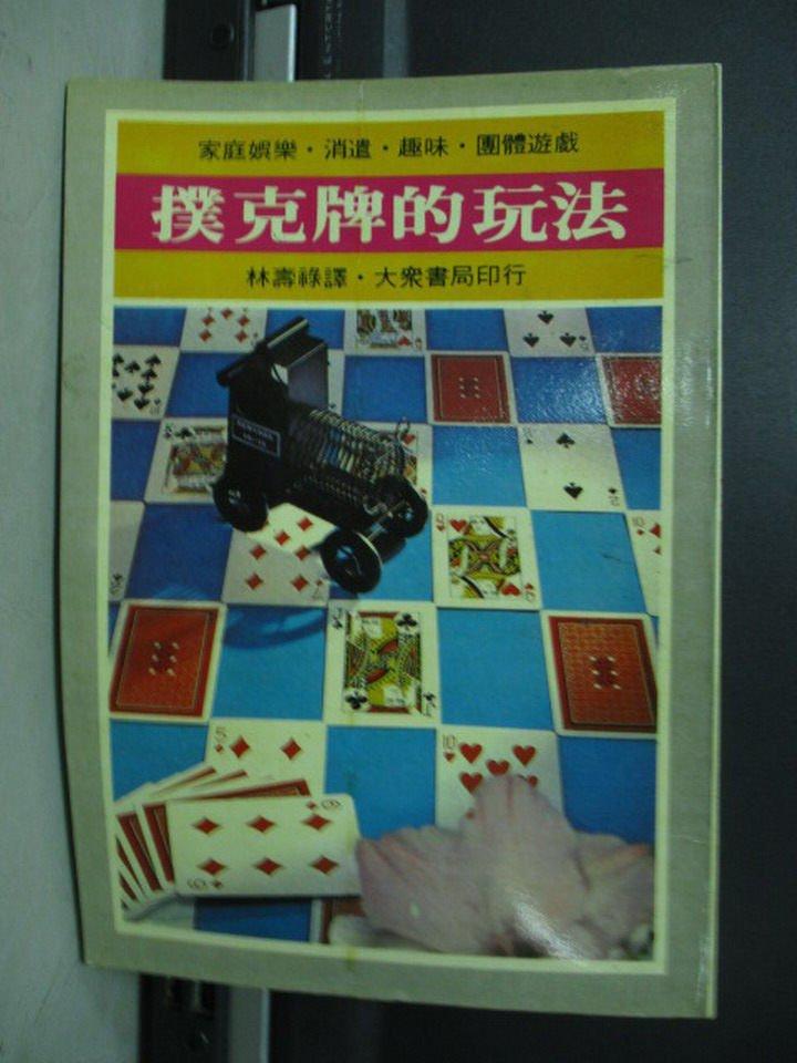 【書寶二手書T9/嗜好_LBD】撲克牌的玩法_林壽祿