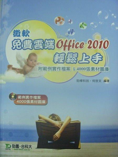 【書寶二手書T3/電腦_XAA】微軟免費雲端Office 2010輕鬆上手_勁樺科技.何世文_未附光碟