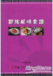 鄒族風味食譜(POD)