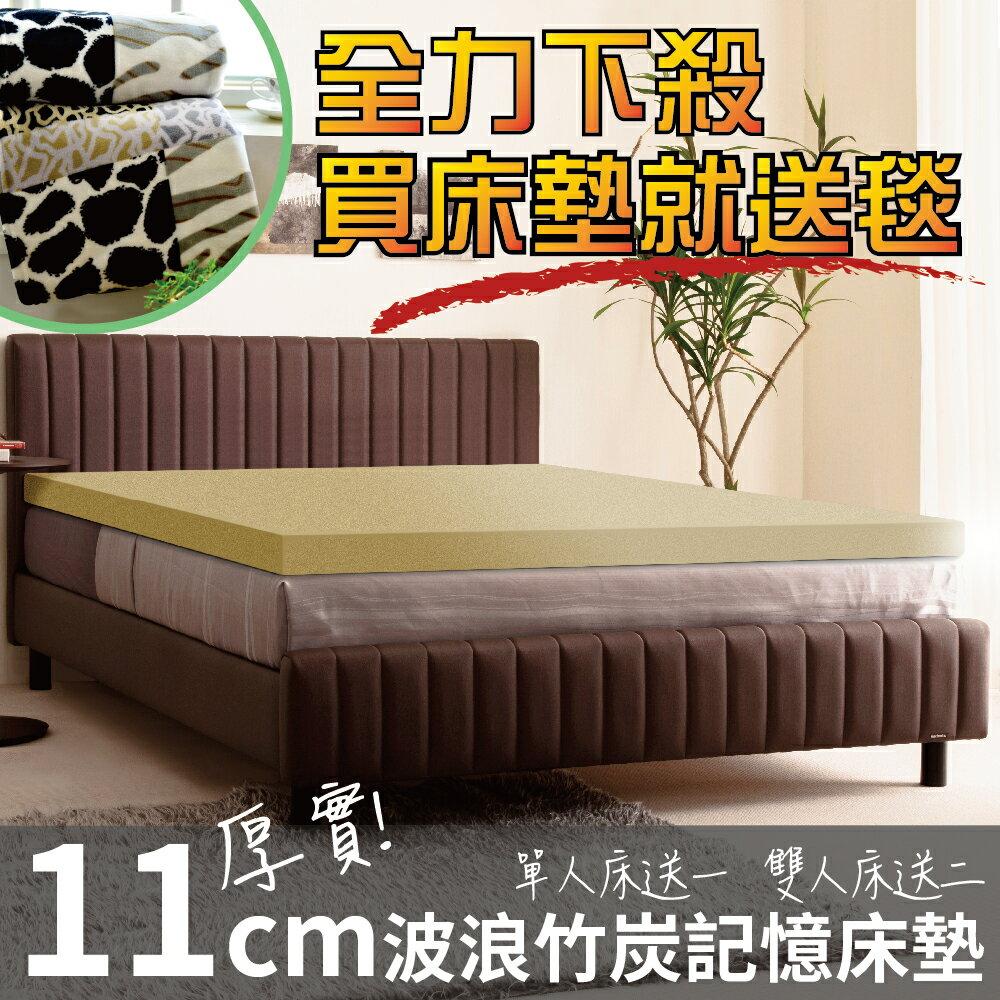 【幸福角落】單人3尺 11cm波浪竹炭釋壓記憶床墊 防?抗菌布套