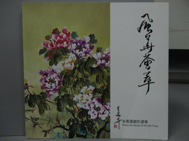~書寶 書T5/藝術_PPX~王品卉水墨畫創作畫集_2015  6_ 1600