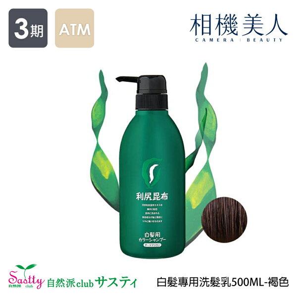 SASTTY利尻昆布白髮專用洗髮乳500ml大包裝日本市佔第一天然無矽靈白髮用敏感頭皮適用公司貨