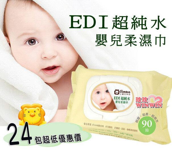 小獅王辛巴EDI超純水嬰兒柔濕巾90抽、小獅王辛巴濕紙巾超厚型「24包」超低優惠價