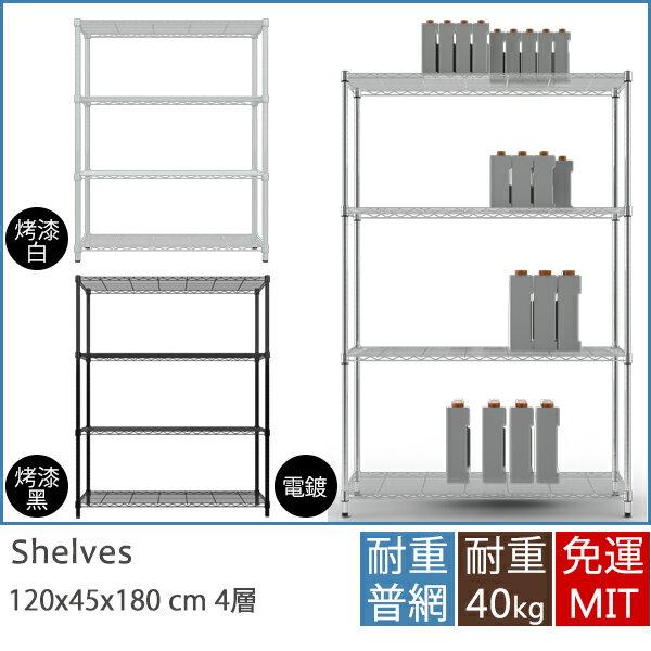 置物架 收納架 【J0020】IRON耐重型四層架120x45x180 MIT台灣製 完美主義