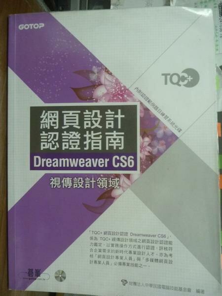 【書寶二手書T7/進修考試_PEX】TQC+網頁設計認證指南Dreamweaver CS6